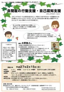 ぷれしゃすセミナー20150215