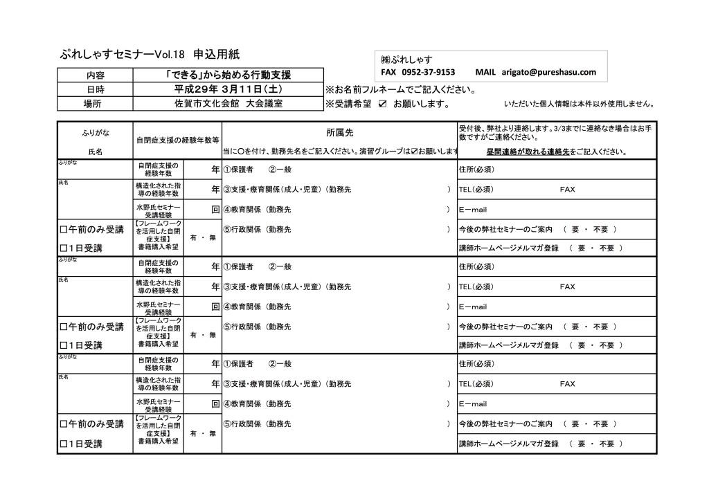 3月11日 ぷれしゃすセミナーVol.18