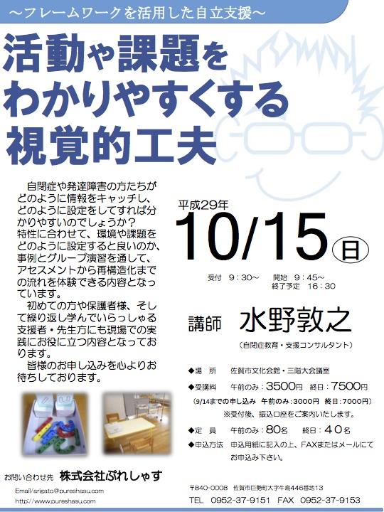 ぷれしゃすセミナーVol.20