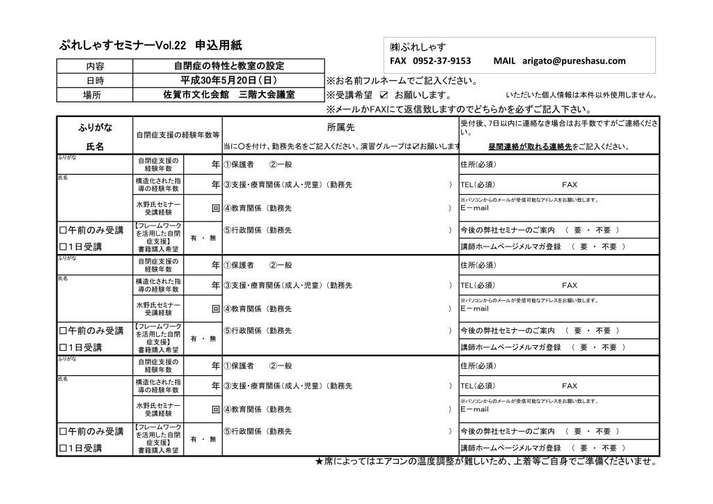 5月20日ぷれしゃすセミナーvol.22 申込書