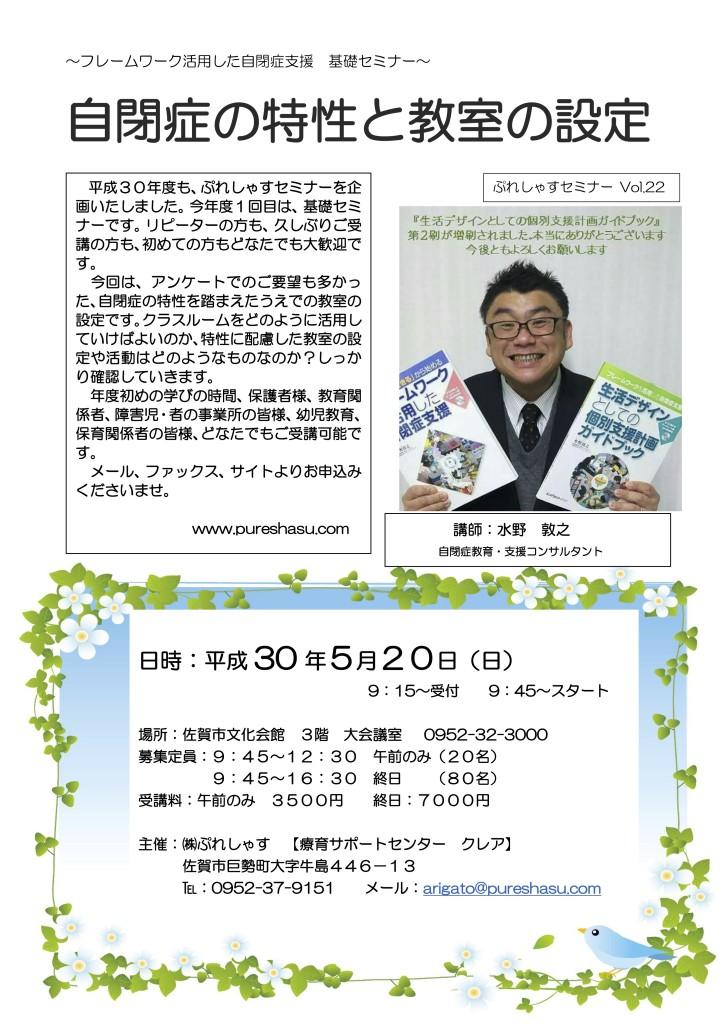 5月20日ぷれしゃすセミナーvol.22開催