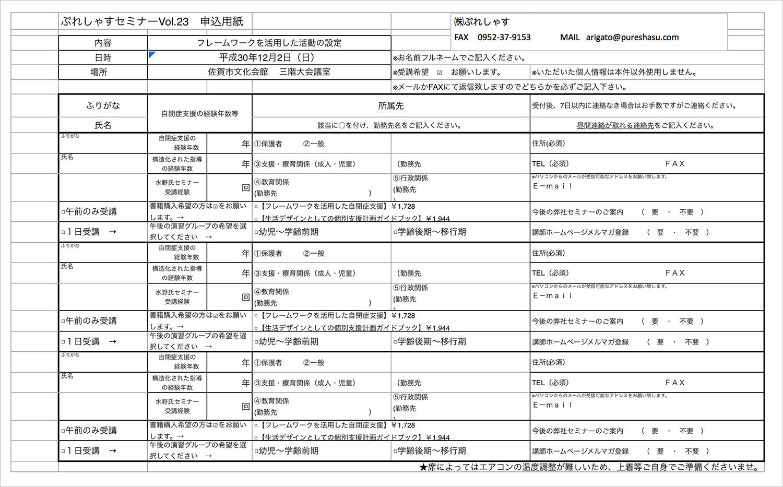 ぷれしゃすセミナー Vol.23