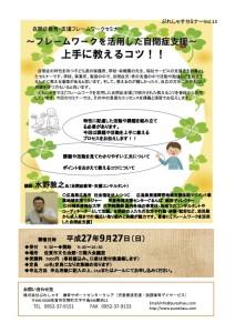 ぷれしゃすセミナー20150927