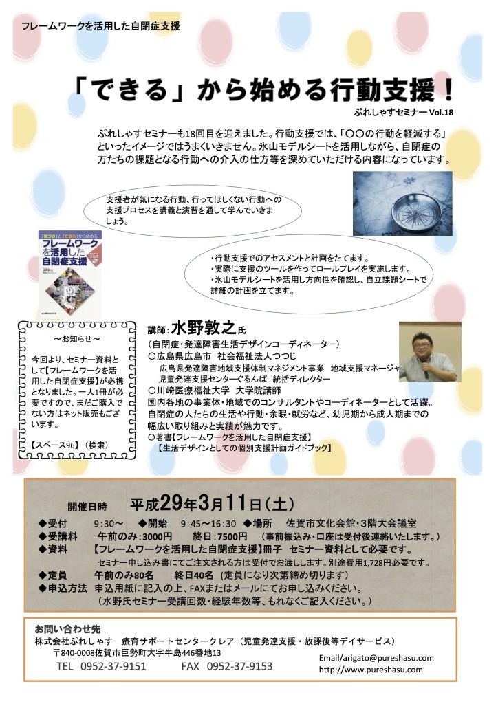 3月11日 ぷれしゃすセミナーVol.18 案内チラシ