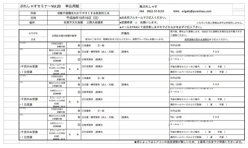 ぷれしゃすセミナーVol.20 申込書