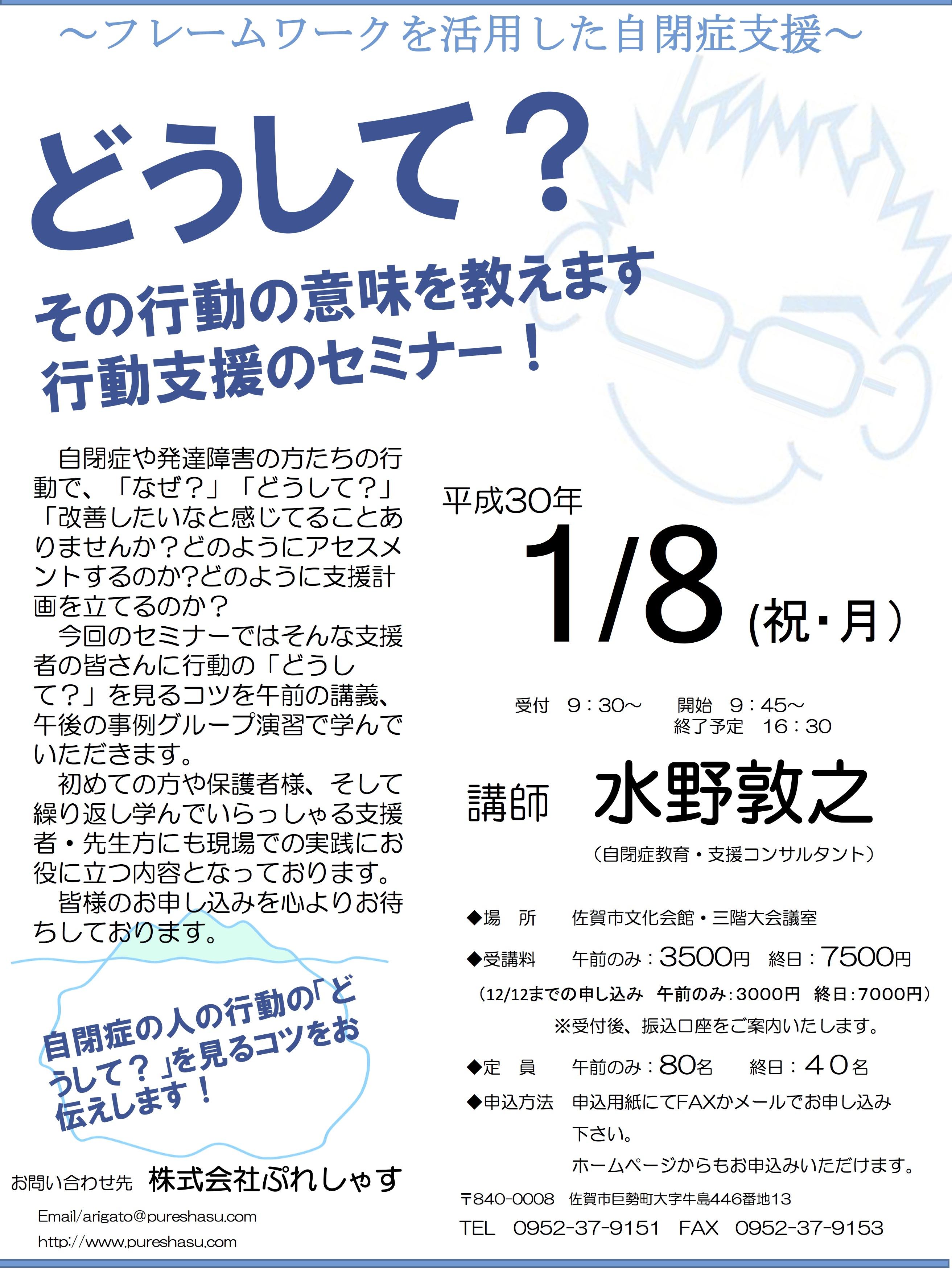 ぷれしゃすセミナーVol.21