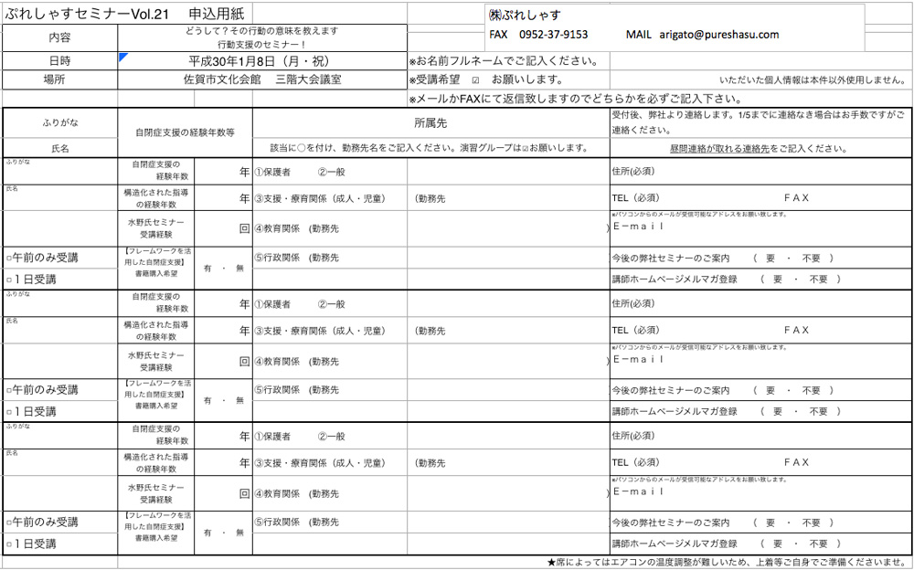 ぷれしゃすセミナーVol.21  申込用紙