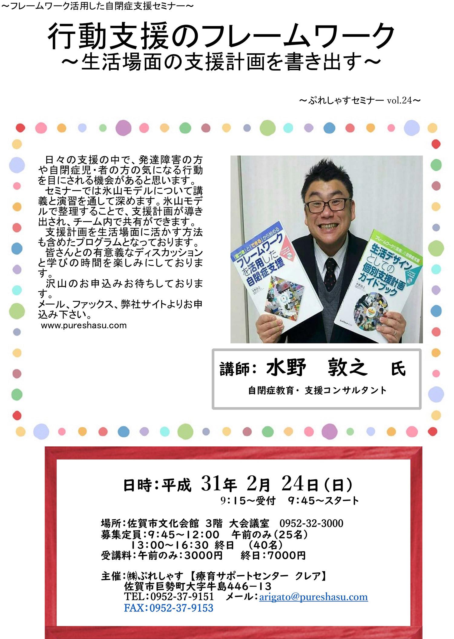 ぷれしゃすセミナー Vol.24