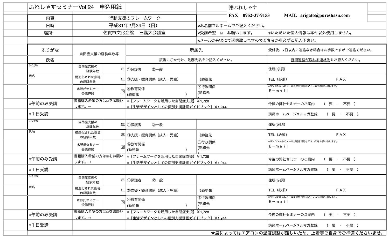 ぷれしゃすセミナー Vol.24 申込書
