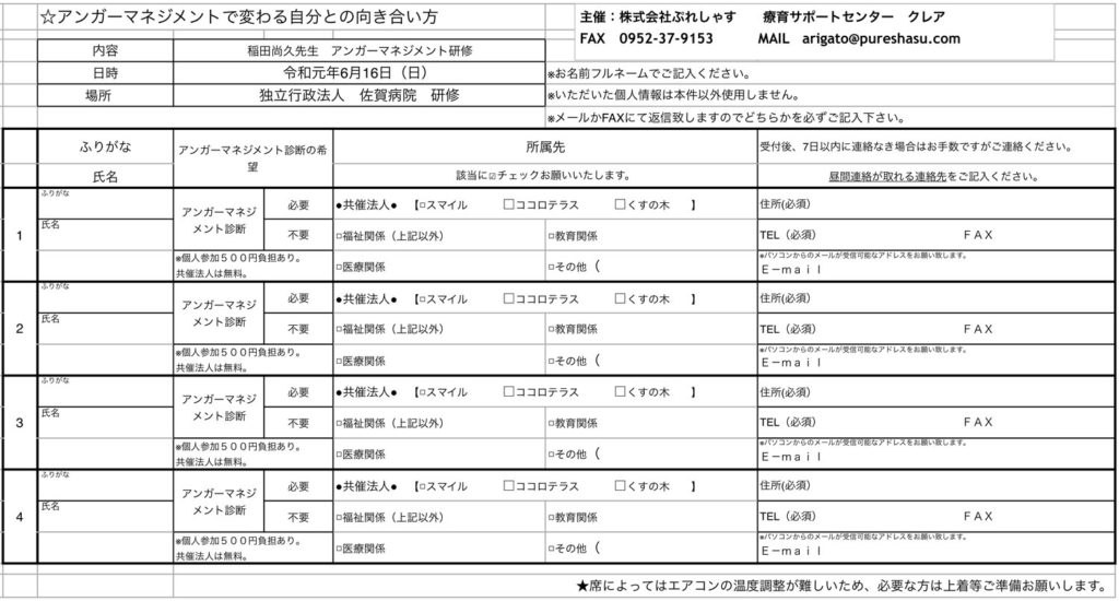 アンガーマネジメント研修 申込書