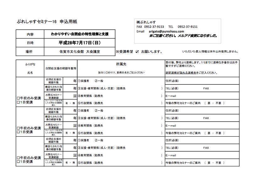ぷれしゃすセミナーVol.16
