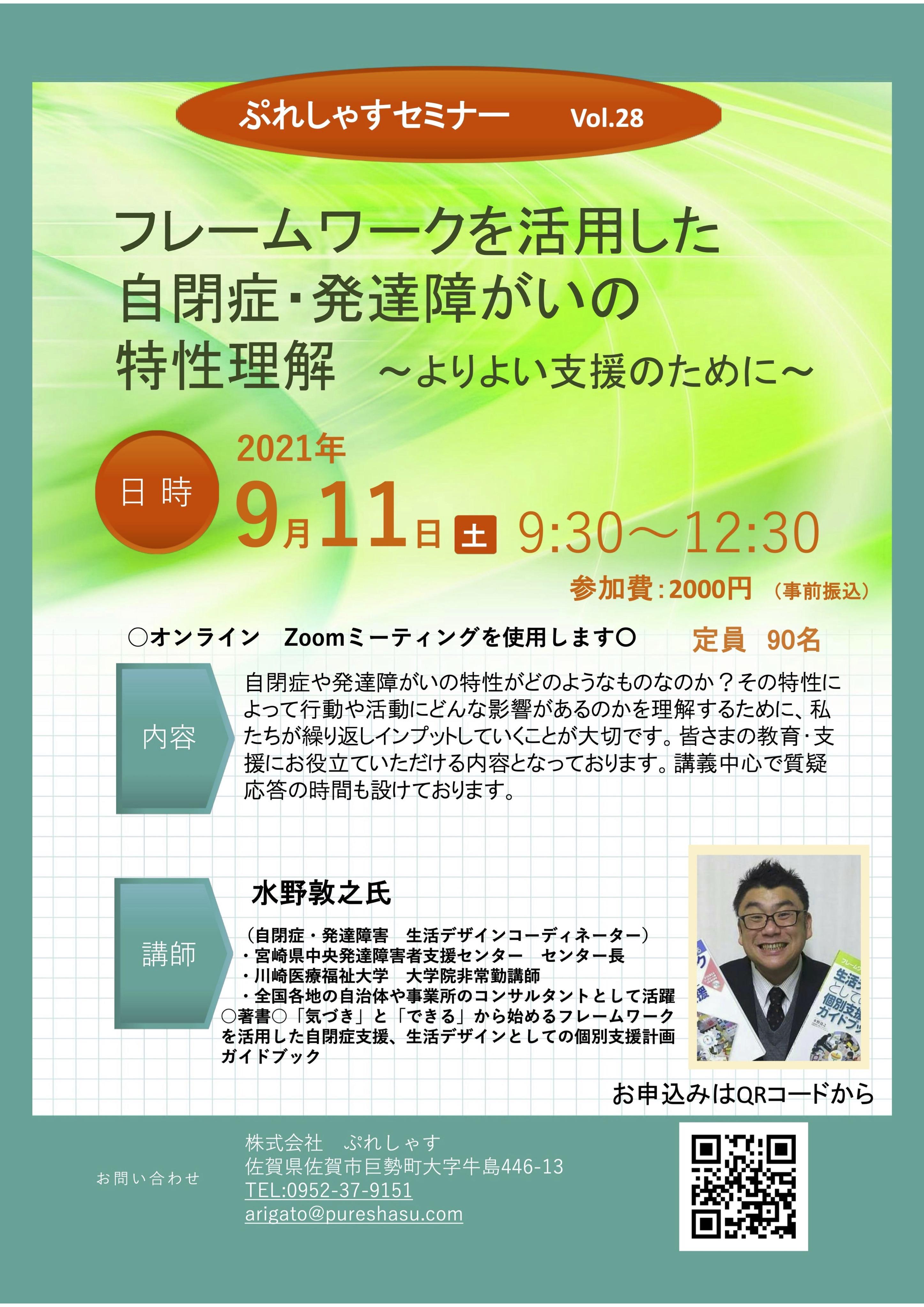 ぷれしゃすセミナーVol.28