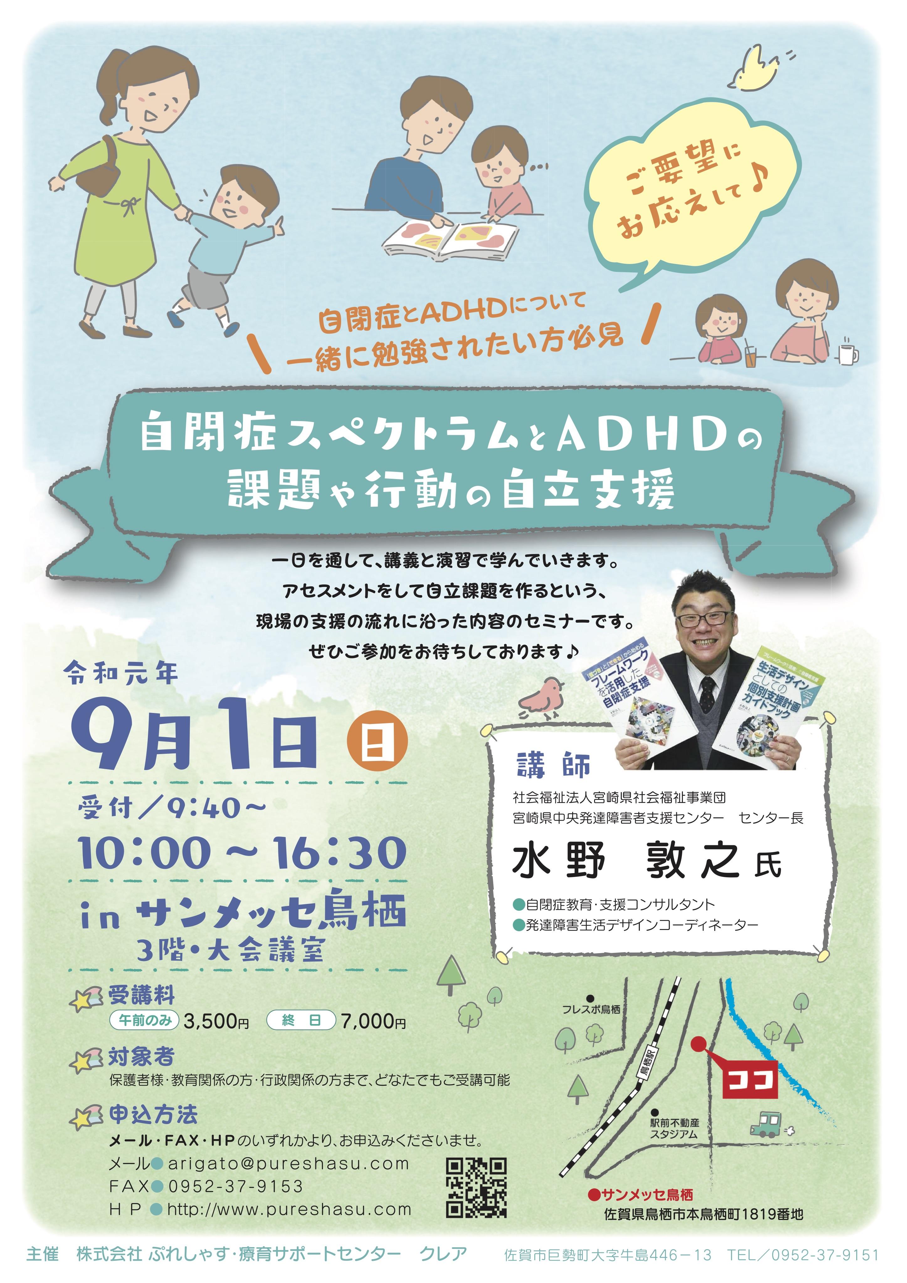 自閉症スペクトラムとADHDの課題や行動の自立支援
